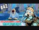 【HEROIC実況】おみくじボウケンシャーが行く世界樹の迷宮X【Part.42】