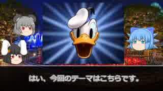 ゆっくりとディズニーアニメと #06 【ド
