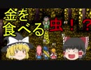 【ゆっくり実況】ジパングの王にゆっくりはなる!part24【天...