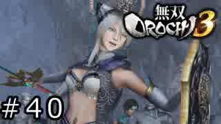 無双OROCHI3 Part.040「大いなる影」
