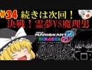霊夢と魔理沙が対決!2人で遊ぶマリオカート8DX パート34 【ゆっくり実況】【マ...