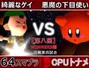 【第八回】64スマブラCPUトナメ実況【決勝トナメ一回戦第四試合】