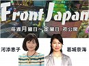 【Front Japan 桜】世界は中国のジェノサイド=臓器狩りを許...