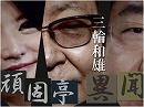 【頑固亭異聞】論壇は消え去った[桜H30/10/23]