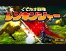 【実況】ぐでたま戦隊レンキンジャー 第11話【MHXX】