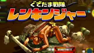 【実況】ぐでたま戦隊レンキンジャー 第12