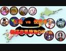 【MUGEN】正義vs侵略者!都道府県陣取りゲーム パート26