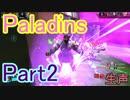 【Paladins】プレイ仲間を増やしたくて…part2