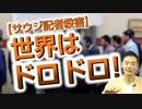 【サウジ記者殺害】治外法権ムシすごいけど、各首脳ナゼ騒ぐ?