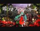 嘘つきフォクシーガール  /  初音ミク