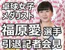 卓球・福原愛選手 引退報告 記者会見【全編ノーカット】