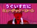 【CeVIOカバー】うぐいすだにミュージック・ホール(笑福亭鶴光)【銀咲大和】