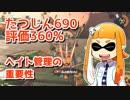 【ゆっくり実況】たつじんイカの鮭走記録 -23-【サーモンラン300%↑】