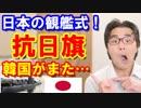 韓国が日本の観艦式に参加?衝撃的な理由と宇宙開発技術の崩壊に日本と世界は驚愕!海外の反応【KAZUMA Channel】
