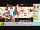 城プロRE 異界門とお菓子の魔女 ~絶難~ 周回攻略【ゆっくり解説】、★3~5...