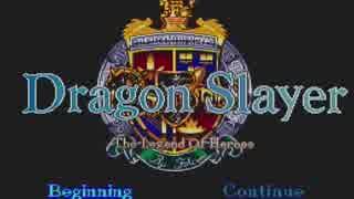 【実況】PCE版『ドラゴンスレイヤー英雄伝説』をはじめて遊ぶ part1