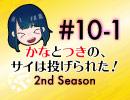 ※無料視聴可※かなつき2nd #10【その1】かなとつきの、サイは投げられた!2nd Season