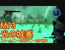 【地球防衛軍5】Rストームご~のINF縛りでご~ M73【実況】