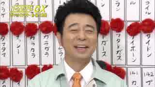 ゲームセンターCX「ポケットモンスター赤・緑」最終回