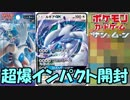 人生初のBOX開封[超爆インパクト]【ポケモンカードゲーム】