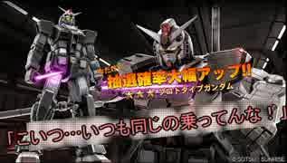 【GBO2】社畜の戦場ver.2 6戦目プロガン2刀 thumbnail