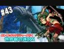 【HEROIC実況】おみくじボウケンシャーが行く世界樹の迷宮X【Part.43】