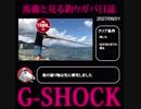 [G2R2018] G-SHOCK [BGA]