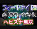 【フォートナイトバトルロイヤル】ソロ練習トーナメント