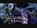 SOUL CALIBUR Ⅵ セルバンテス 基礎コンボ動画 ~嵐の幕開け~