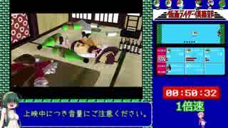 東北ずん子の仮面ライダー倶楽部RTA_1時間