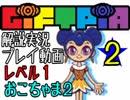 【解説実況】ギフトピア~ナナシ島完全攻略ガイド~【02】