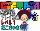 【解説実況】ギフトピア~ナナシ島完全攻略ガイド~【03】
