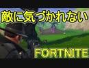 【日刊】初心者だと思ってる人のフォートナイト実況プレイPart123【Switch版Fortni...