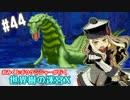【HEROIC実況】おみくじボウケンシャーが行く世界樹の迷宮X【Part.44】