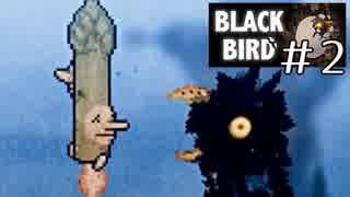 わたしは幸せの黒い鳥【BLACK BIRD】#2