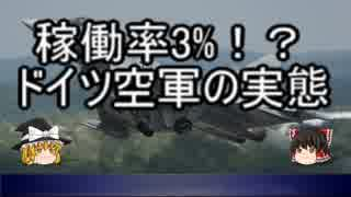 【ゆっくり解説】悲惨!!ドイツ空軍 ※訂