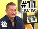 金村義明「金本退任…、矢野就任」ニコ生★野球漫談11 2/2