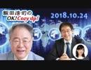 【高橋洋一】飯田浩司のOK! Cozy up! 2018.10.24