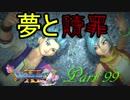 【ネタバレ有り】 ドラクエ11を悠々自適に実況プレイ Part 99