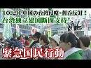 【台湾独立・台湾正名】10.20 中国の台湾侵略・併呑反対!台湾独立建国...
