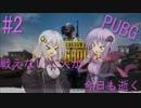 【PUBG】戦えない二人が今日も逝く#2(※修正版)【VOICELOID実況】