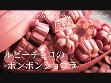 ルビーチョコレートのボンボンショコラ【お菓子作り】