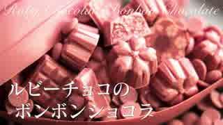 ルビーチョコレートのボンボンショコラ【