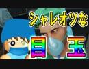 【VR手術】#4 これからは目玉もおしゃれじゃないとね!【ゆっくり実況】