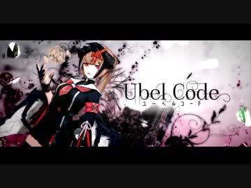 ユーベルコード / GUMI