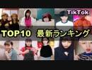 【TikTok】最新ティックトックカーTOP10ランキング!