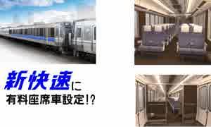 鉄道小ネタでGO!-5号車「新快速に有料座席