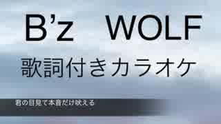 B'z WOLF 歌詞付きカラオケ TVsize