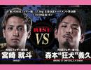 キックボクシング 2018.3.24【RISE 123】セミファイナル 第3...
