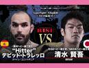 キックボクシング 2018.3.24【RISE 123】メインイベント Supe...